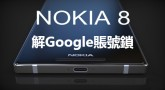 Nokia_8_Phone_specifications-610710_meitu_1